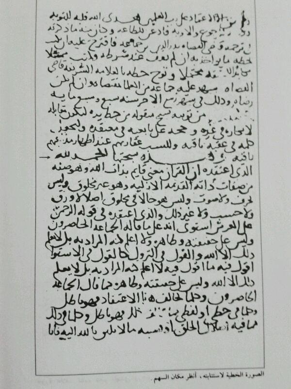 نجم المهتدي ورجم المعتدي pdf