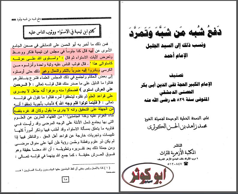 ابن شاكر الكتبي